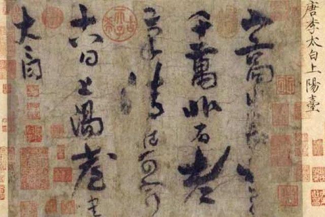 Ukázka čínské kaligrafie | foto: Wikimedia Commons,  Public domain